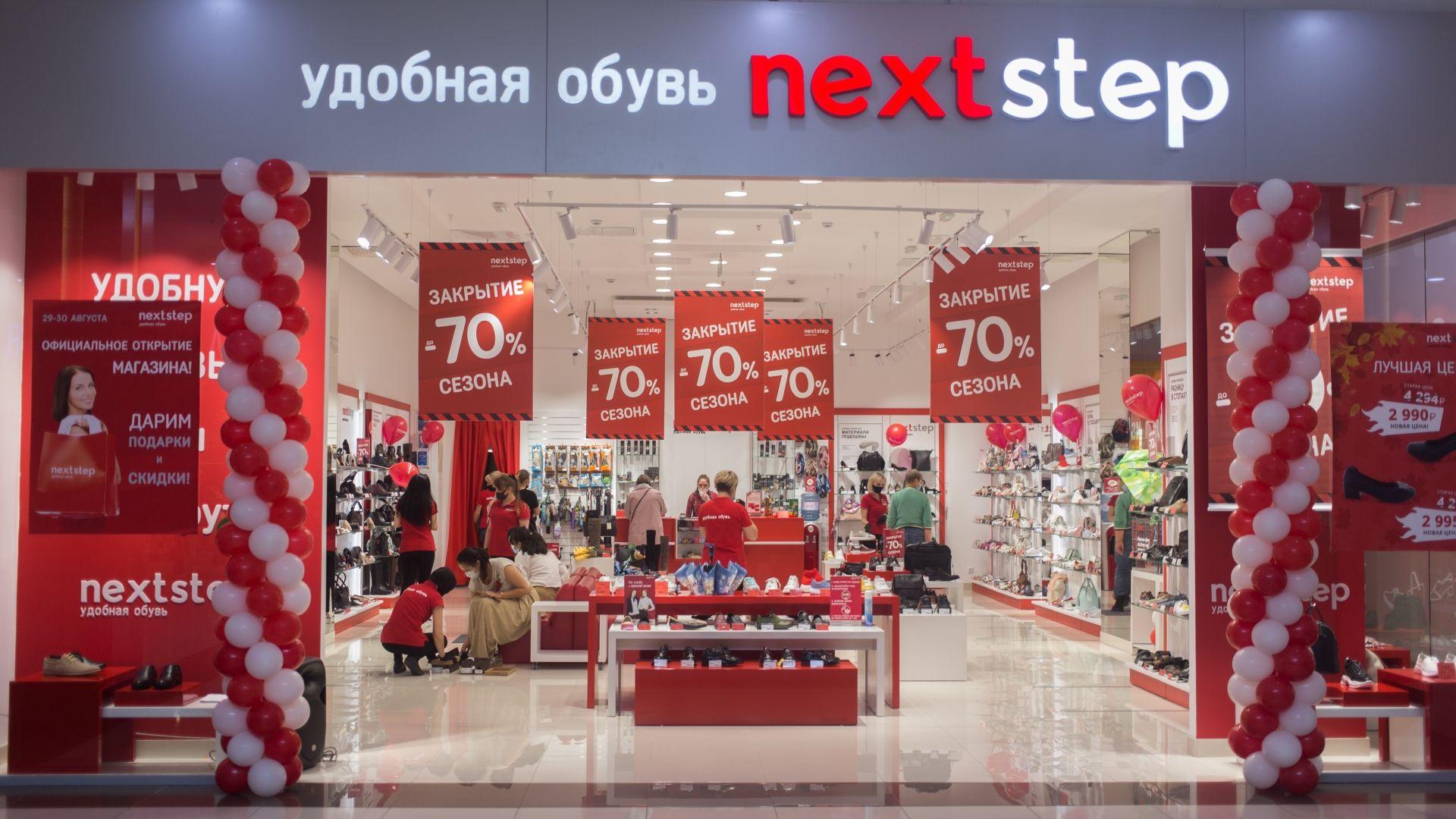 Некст Степ Интернет Магазин